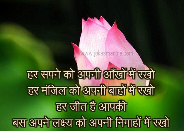 motivational sms for success hindi wallpaper