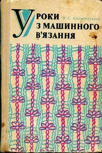 Уроки з машинного в'язання (1978) Автор: Криштальова В.