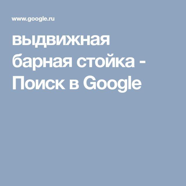 выдвижная барная стойка - Поиск в Google