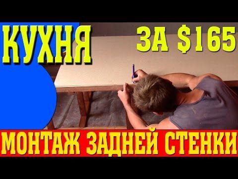 Монтаж задней стенки кухни из массива дерева своими руками — Настоящие картины маслом. Художник Валерий Рыбаков.