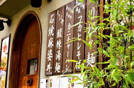 邦人式中華酒館 HOI恵比寿