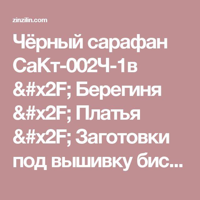 Чёрный сарафан СаКт-002Ч-1в / Берегиня / Платья / Заготовки под вышивку бисером или нитками на Zinzilin.com