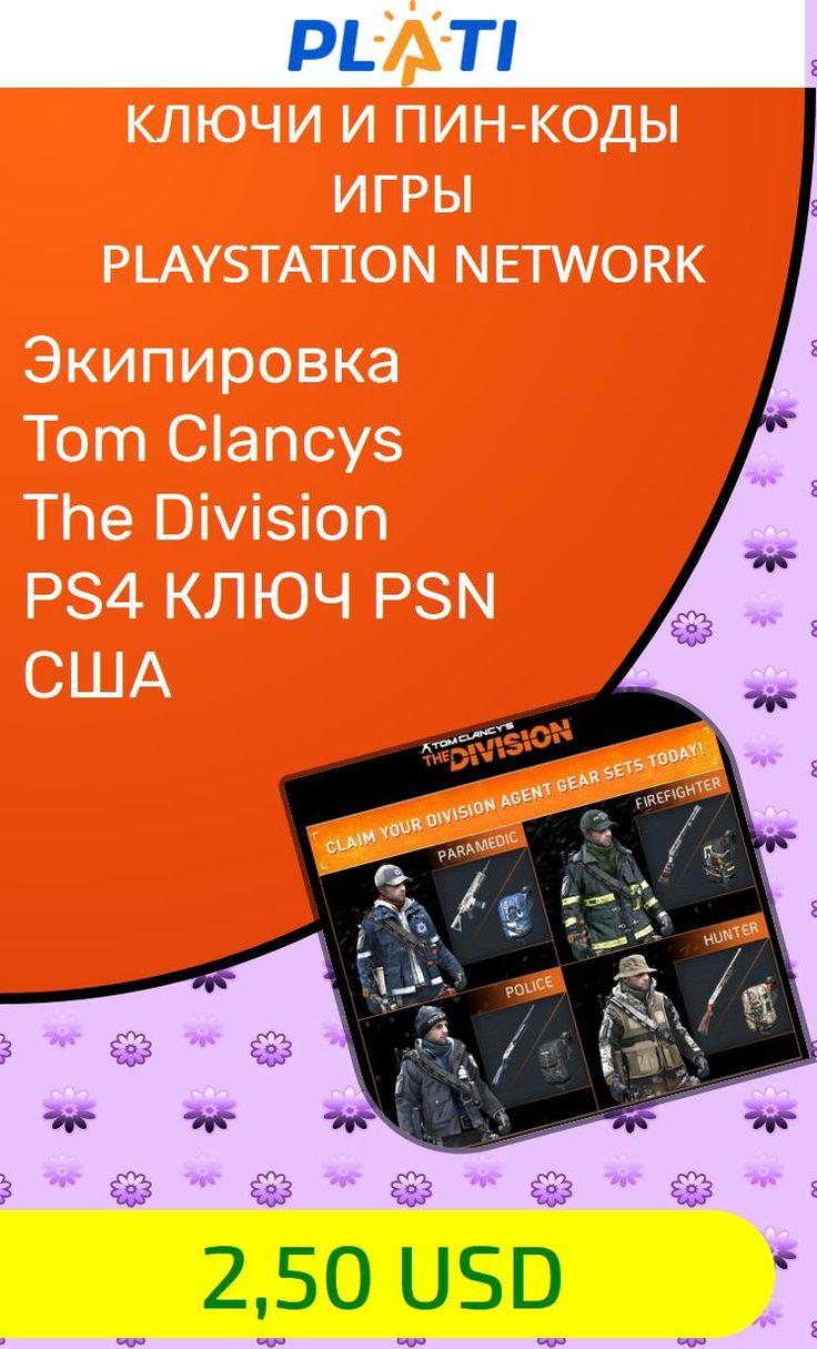 Экипировка Tom Clancys The Division PS4 КЛЮЧ PSN США Ключи и пин-коды Игры Playstation Network