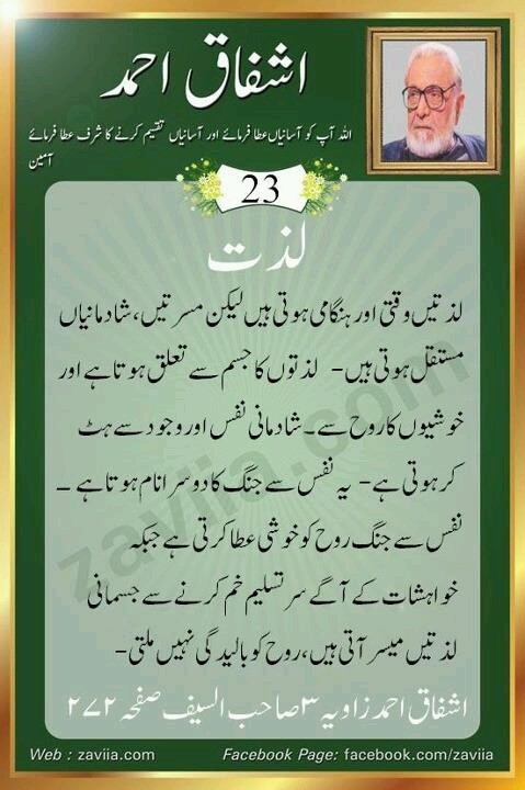 347 best images about urdu adab on pinterest allah sun for Bano qudsia poetry