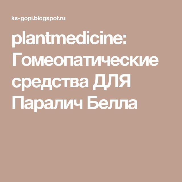 plantmedicine: Гомеопатические средства ДЛЯ Паралич Белла