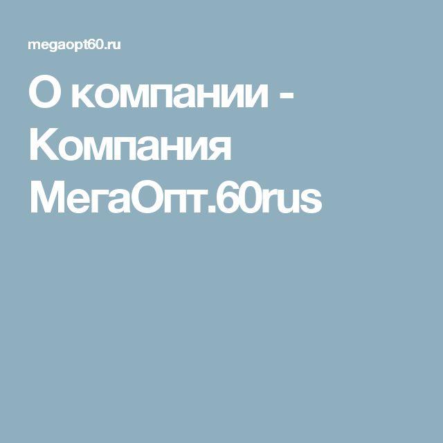 О компании - Компания MeгaОпт.60rus