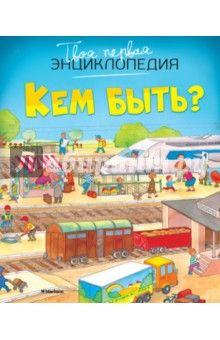 Эмили Бомон - Кем быть? обложка книги 220