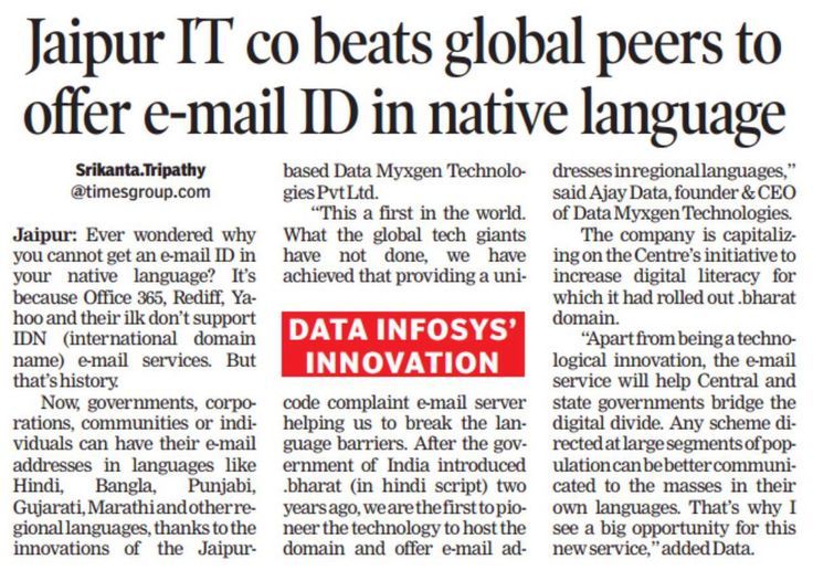 Indian email solutions company - globally first to offer hosting email address in regional language. Thanks @toi