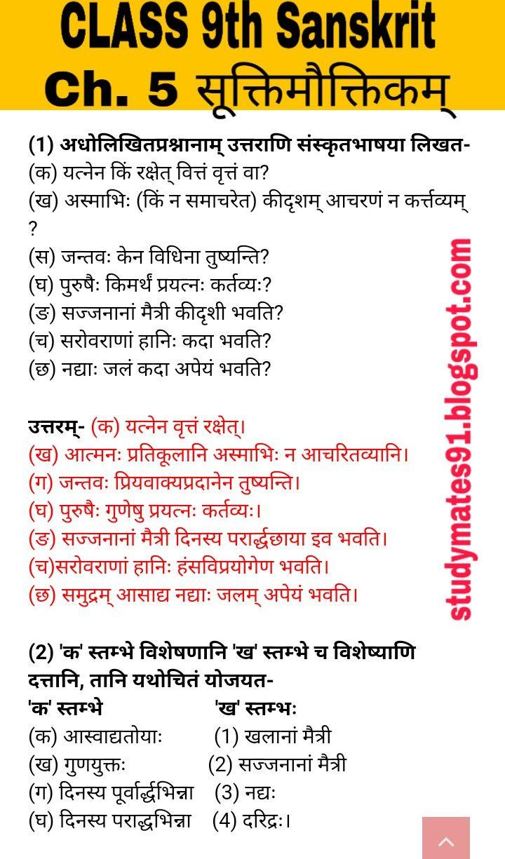 Ncert Solutions For Class 9 Sanskrit Shemushi Chapter 5 Suktimouktikam Suktimoktikam Sanskrit Solutions Study Notes [ 1225 x 720 Pixel ]