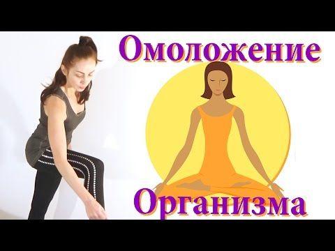 Омоложение организма. Древняя даосская практика. 7 минут в день. - YouTube