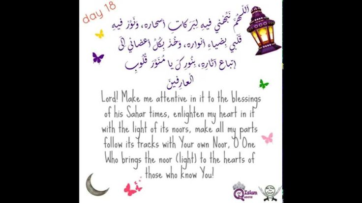 Ramadans' everyday Duas ادعية كل يوم من رمضان