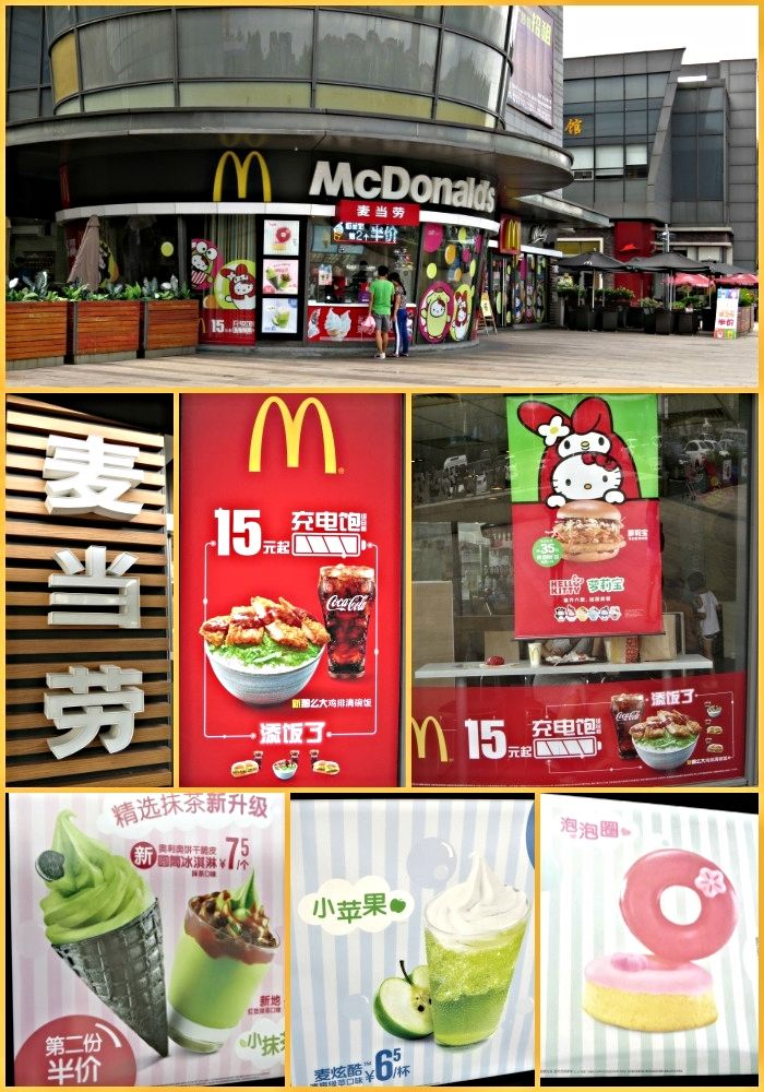 Life in China: A Picture A Day - July 6, 2016 -McDonald's - My Own Chinese Brocade Blog Songshan Lake, Dongguan, Guangdong, China