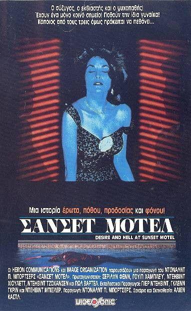 """""""Σανσετ Μοτελ"""" (""""Desire & Hell At Sunset Motel"""" (""""SHERILYN FENN"""", """"IMAGE ORGANIZATION""""), 1991), PAL VHS, VIDEOSONIC, Αθήνα, Ελλάδα, Ευρωπαϊκή Ένωση (Ε.Ε.), Athens, Greece (EU), Brussels, Belgium (EU),  """"European Union"""", """"Europese unie"""", """"Brexit EU"""", """"UK exit EU"""", """"French girl style"""", erotica, """"riot grrrl"""", """"Fairuza Balk"""", """"Jessicka Addams"""", """"goth boots"""", """"indie girl"""", """"Griekse keuken"""", """"Ελληνική κουζίνα"""", souvlaki, σουβλάκι. """"sidereal astrology"""", """"nouvelle vague"""", """"Neue Welle"""", Pisces…"""