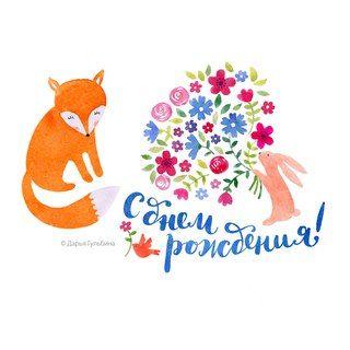 Мастерская Дарьи Гульбиной Welcome instagram.com/daryagulbina  facebook.com/clubdaryagulbina  vk.com/clubdaryagulbina #watercolor #watercolors #fox #flowers #watercolorflowers #finearts #handdrawn #drawing #illustration #illustrator #graphics
