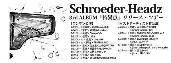 本日4/9(土)は、Schroeder-Headz『3rd ALBUM「特異点」リリース・ツアー』3本目!ワンマン初日、札幌・Bessie Hall 18:00 start! https://t.co/ZhxYDTUMOa