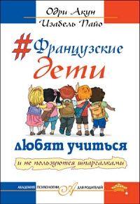 Изабель Пайо, Одри Акун - Французские дети любят учиться и не пользуются шпаргалками