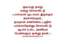 Tamil Kavithai | Pengal Kavithai | Kavithaigal ~ Tamil Kavithaigal