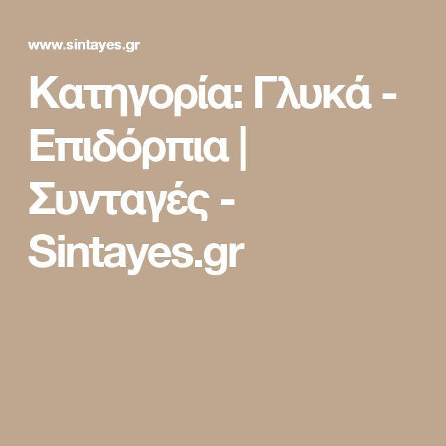 Κατηγορία: Γλυκά - Επιδόρπια   Συνταγές - Sintayes.gr
