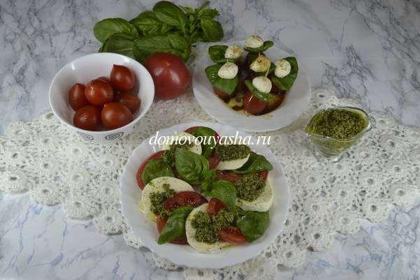 Салаты Капрезе. Варианты приготовления с соусом Песто, и на шпажках с помидорами черри и моцареллой. Рецепт с фото и видео. Быстрый, вкусный и красивый салат.