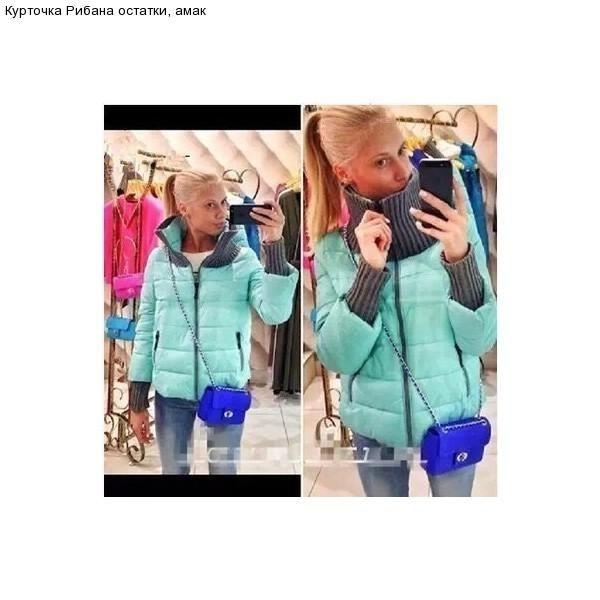 Курточка Рибана остатки