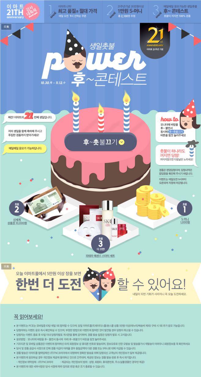 이벤트 > 창립21주년_촛불이벤트 -...