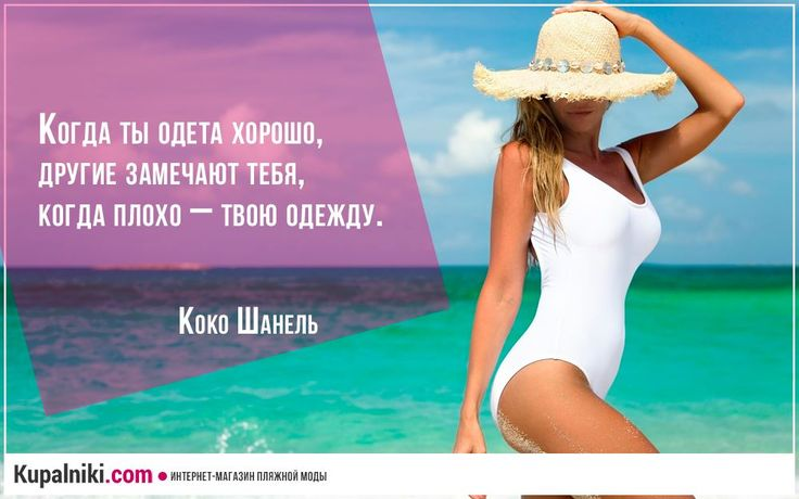 Купальники и пляжная мода   Белые купальники у нас тут 👉  http://kupalniki.com/category/belye-kupalniki/