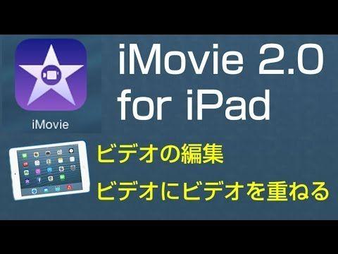 ビデオにビデオを重ねる iMovie2.0 新機能 - YouTube