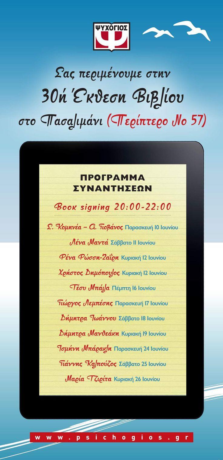 Η Έκθεση Βιβλίου στο Πασαλιμάνι,  ένας από τους μακροβιότερους θεσμούς του Πειραιά που φέτος συμπληρώνει τα 30 της χρόνια,  επιστρέφει από τις 10 μέχρι τις 26 Ιουνίου 2016. θα λειτουργεί καθημερινά και Σαββατοκύριακα  από τις 19:00 μέχρι τις 23:00 Θα είμαστε κι εμείς εκεί στο περίπτερο μας (Νο 57) και θα σας περιμένουμε παρέα με τα αγαπημένα σας βιβλία και τους αγαπημένους σας συγγραφείς. :-)