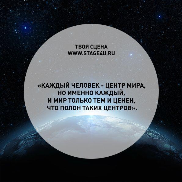 Каждый человек - центр мира, но именно каждый, и мир только тем и ценен, что полон таких центров. Курсы актерского мастерства: http://stage4u.ru/
