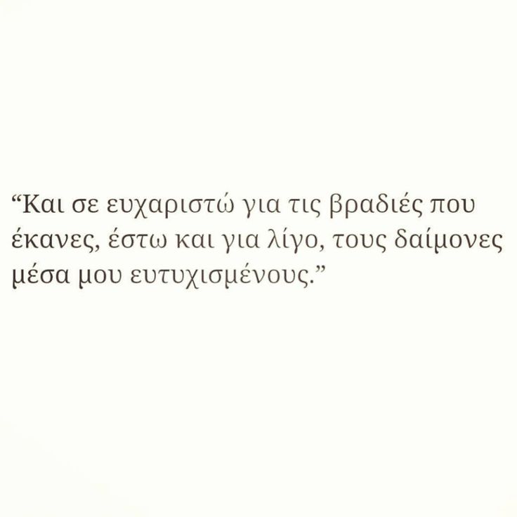 #greekquotes #greekposts #quoteoftheday #postoftheday
