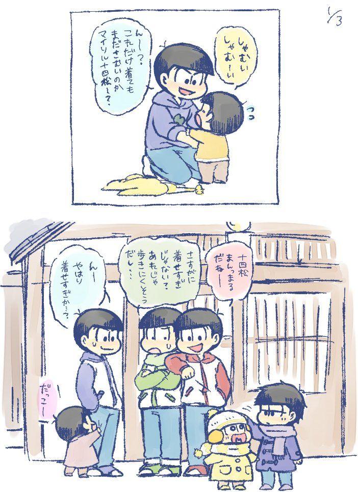 【むつごマンガ】『数字松(+トド松)とお兄ちゃんたち』