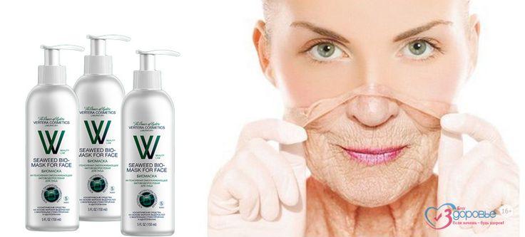 Биомаска Vertera применяется при антивозрастном уходе, коррекции морщин и повышении упругости кожи. Купить Биомаску Vertera можно в аптеке Малышевой