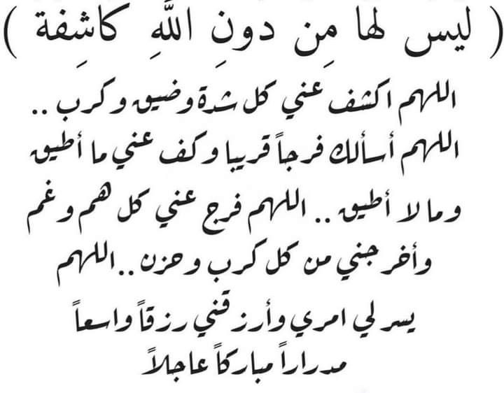 Pin By Um Alhasan On دعاء سيستجيب In 2020 Islamic Phrases Words Quotes Quran Quotes