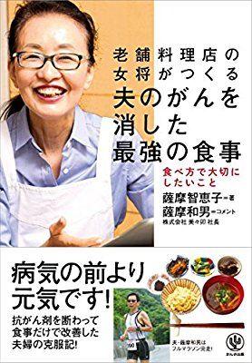 夫のがんを消した最強の食事 | 薩摩 智恵子, 薩摩 和男 |本 | 通販 | Amazon
