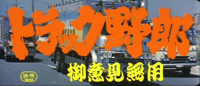 Truck Rascals (movie directed by Norifumi Suzuki, 1975).