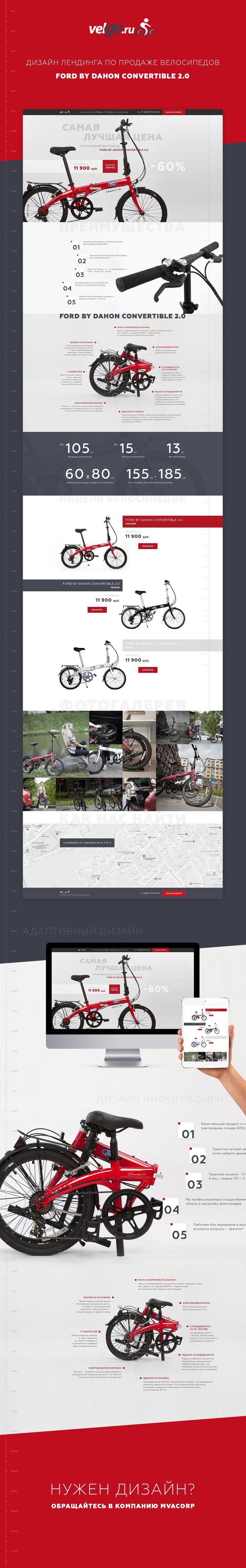 Дизайн лендинга по продаже велосипедов Ford