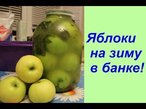 Яблоки на зиму в банке! | Apple Recipe In Season. - YouTube