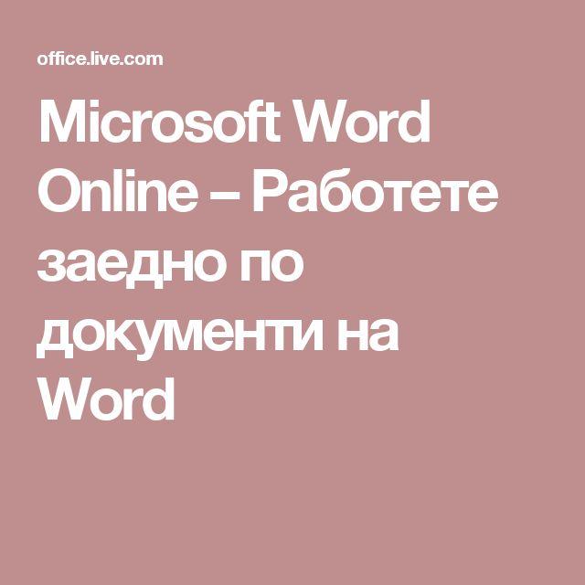 Microsoft Word Online – Работете заедно по документи на Word