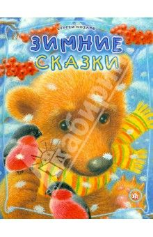 """Все дети любят сказки Сергея Козлова и одноименные мультфильмы """"Ежик в тумане"""", """"Трям! Здравствуйте!"""" и многие другие. В нашей книге вы встретитесь с Ежиком, Медвежонком, Зайчиком и многими лесными зверушками. Все происходит в особенном сказочном..."""