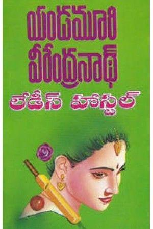 Ladies Hostel (లేడీస్ హాస్టల్) by Yandamuri Veerendranath (యండమూరి వీరేంద్రనాథ్) - Telugu Book Novel (తెలుగు పుస్తకం నవల) - Anandbooks.com