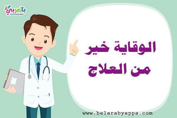 لافتات ارشادية عن الصحة عبارات عن الصحة والرياضة بالعربي نتعلم Family Guy Fictional Characters Character