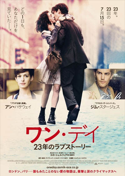 『ワン・デイ 23年のラブストーリー』★★☆ アン・ハサウェイはよかった。でも、相手がいまいちで感情移入しにくい。もう少し、ドラマチックに誇張してもよかったか。