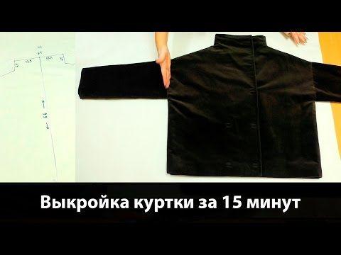 Выкройка куртки своими руками быстро - YouTube