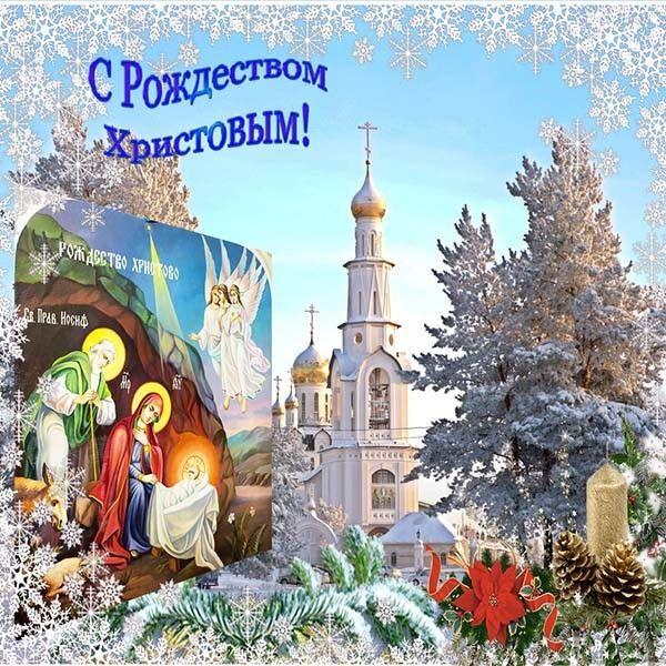 Открытки с рождеством русским