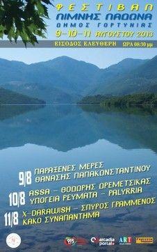 Φεστιβάλ Λίμνης Λάδωνα - Tranzistoraki's Page!