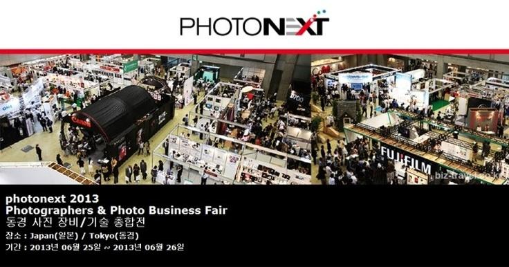 photonext 2013 Photographers & Photo Business Fair 동경 사진 장비/기술 총합전