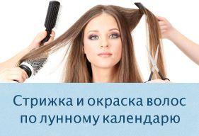 Лунный календарь для ваших волос