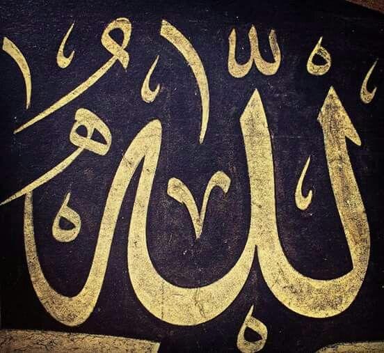 DesertRose,;,Allah calligraphy art,;, Sami Efendi,;,
