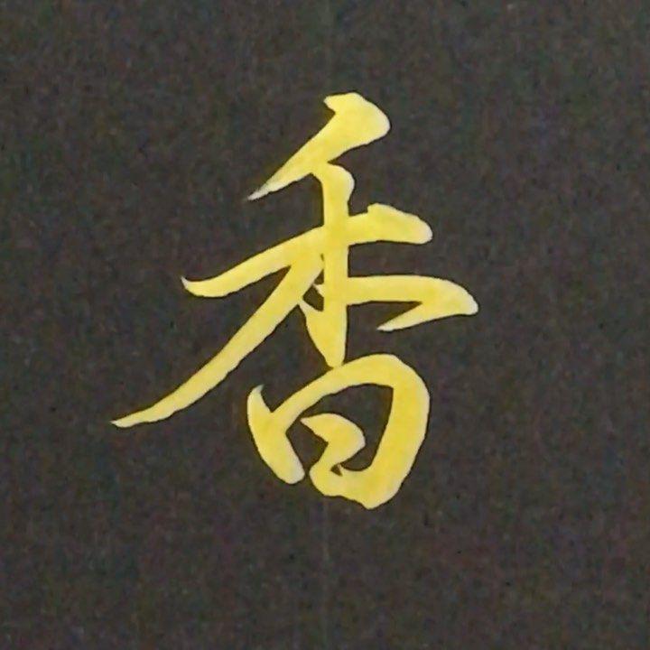 ボード Shodo 書道 のピン