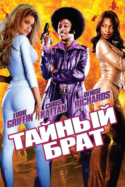 Watch Undercover Brother Full-Movie